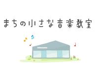 まちの小さな音楽教室